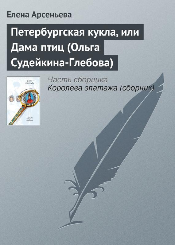 Петербургская кукла, или Дама птиц (Ольга Судейкина-Глебова) LitRes.ru 9.000