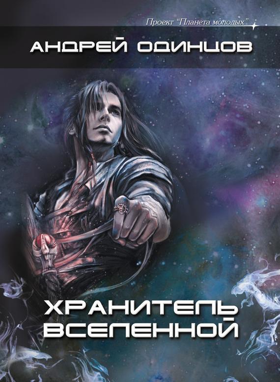 Хранитель Вселенной, или Негуманоиды - Андрей Одинцов