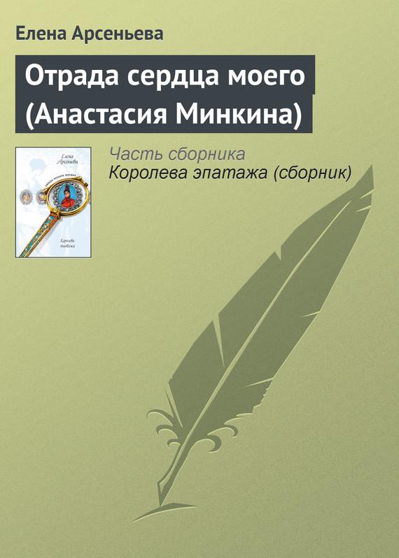 Отрада сердца моего (Анастасия Минкина)