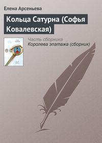 - Кольца Сатурна (Софья Ковалевская)