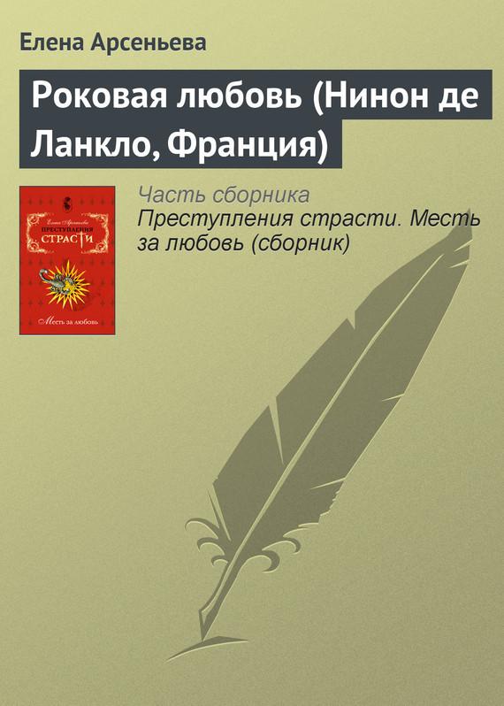 Роковая любовь (Нинон де Ланкло, Франция) LitRes.ru 9.000