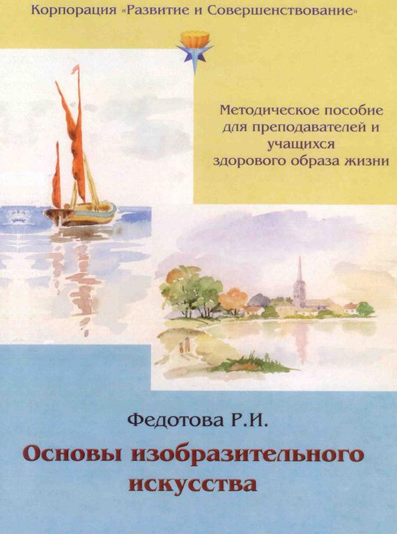 Основы изобразительного искусства - Р. И. Федотова