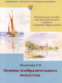 Федотова, Р. И.  - Основы изобразительного искусства