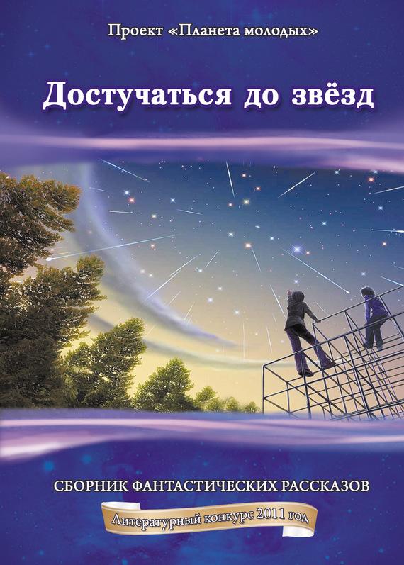 Коллектив авторов Достучаться до звёзд: сборник фантастических рассказов как торговое место в мтв