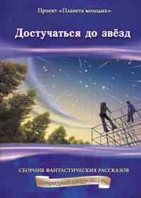 авторов, Коллектив  - Достучаться до звёзд: сборник фантастических рассказов