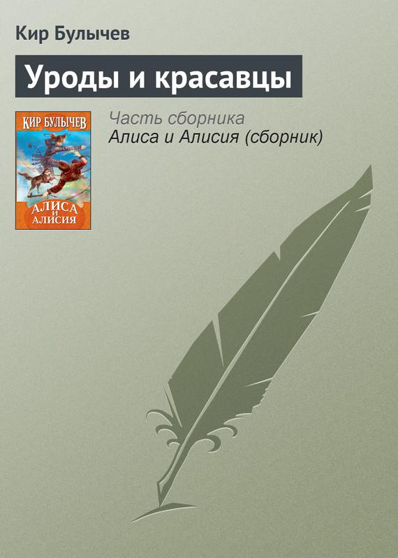 Кир Булычев Уроды и красавцы булычев к алиса и крестоносцы