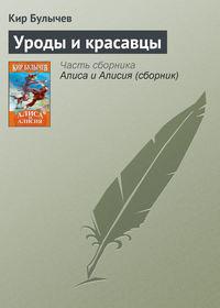 Булычев, Кир  - Уроды и красавцы