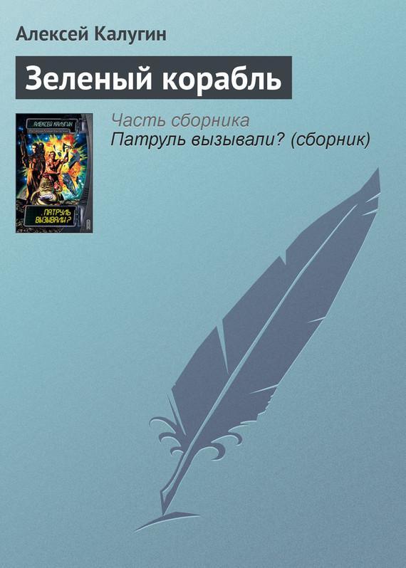 Алексей Калугин Зеленый корабль модель корабля русские подарки модель корабля