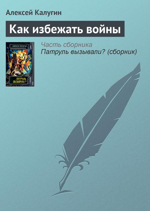 Алексей Калугин Как избежать войны tour de fresh соль для ванн релакс 200 мл