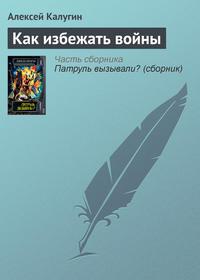 Калугин, Алексей  - Как избежать войны