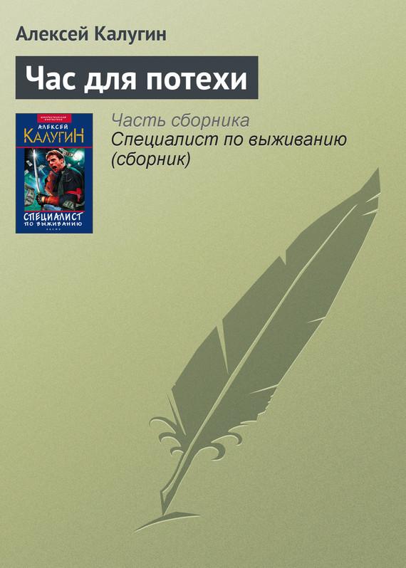 Алексей Калугин Час для потехи алексей калугин рассвет потерянных душ
