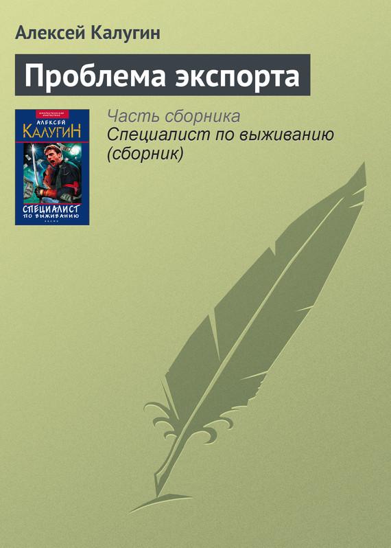 Алексей Калугин Проблема экспорта алексей калугин большая литература
