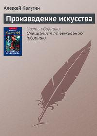 Калугин, Алексей  - Произведение искусства