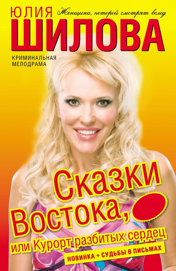 Скачать Сказки востока, или Курорт разбитых сердец бесплатно Юлия Шилова