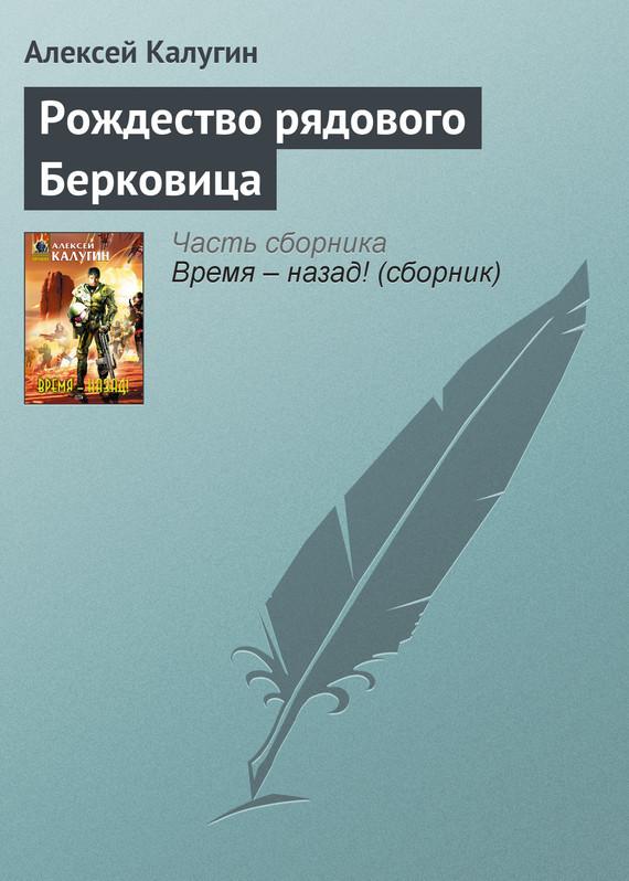Алексей Калугин - Рождество рядового Берковица