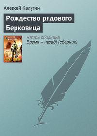 - Рождество рядового Берковица
