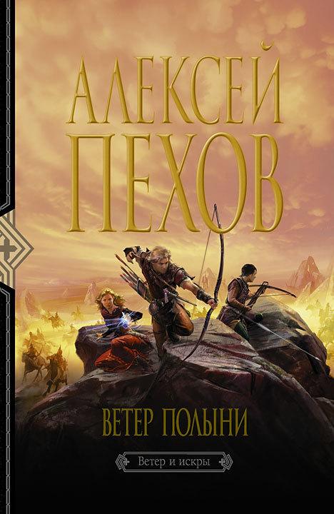 бесплатно скачать Алексей Пехов интересная книга