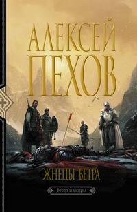 Пехов, Алексей  - Жнецы ветра