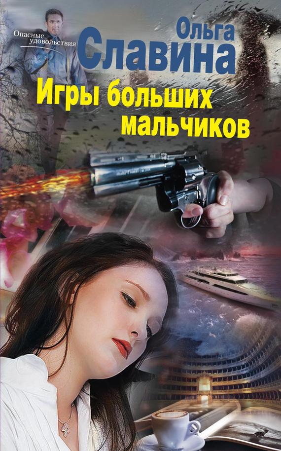 бесплатно Игры больших мальчиков Скачать Ольга Славина