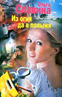 Славина, Ольга  - Из огня да в полымя