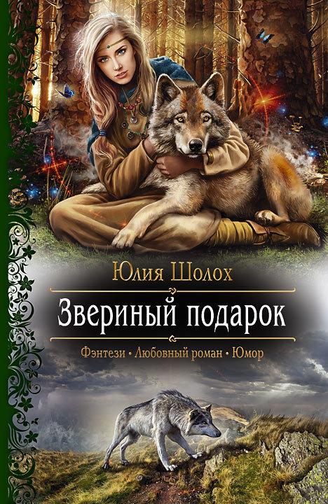 Звериный подарок - Юлия Шолох
