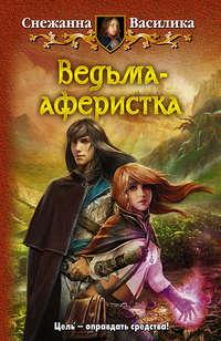 Василика, Снежанна  - Ведьма-аферистка