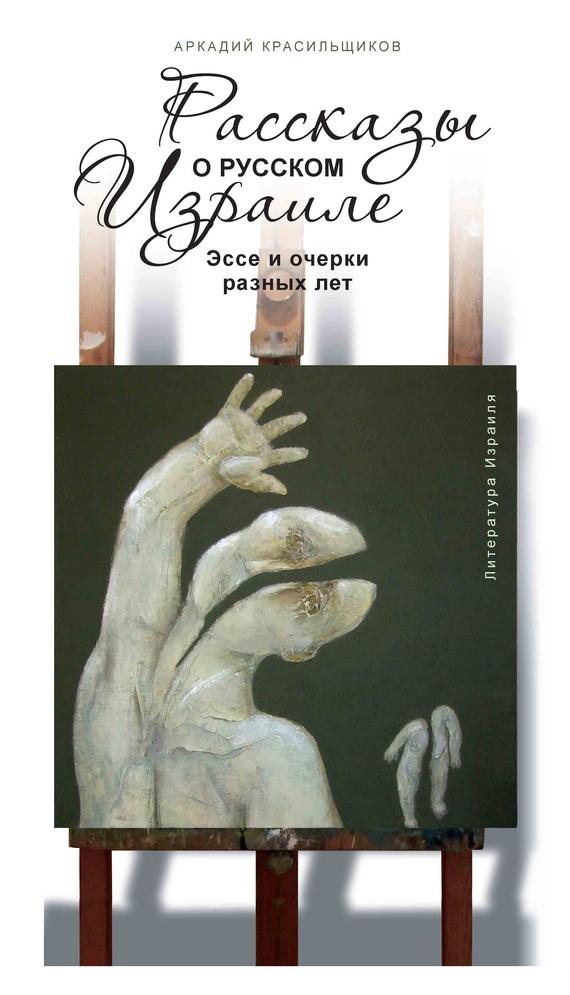 Возьмем книгу в руки 08/13/05/08130551.bin.dir/08130551.cover.jpg обложка