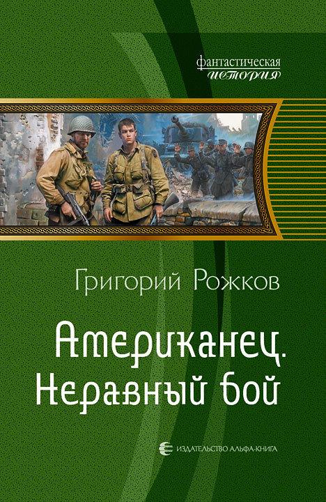 Американец. Неравный бой - Григорий Рожков
