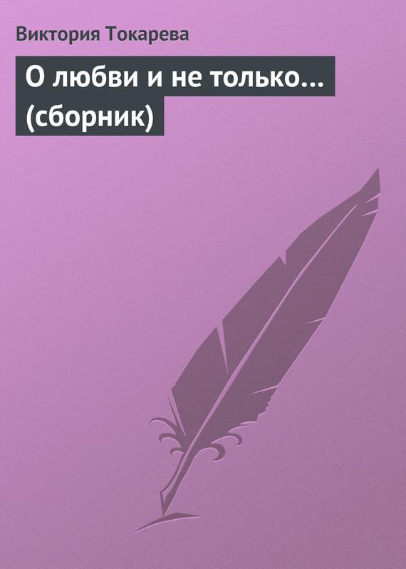 Обложка книги О любви и не только… (сборник), автор Токарева, Виктория