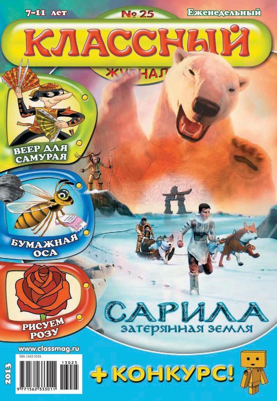 Отсутствует Классный журнал №25/2013 нижний новгород классный журнал
