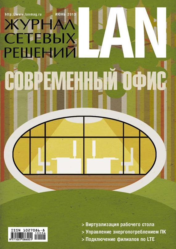 Журнал сетевых решений / LAN №06/2013