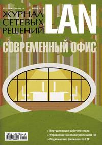 - Журнал сетевых решений / LAN №06/2013