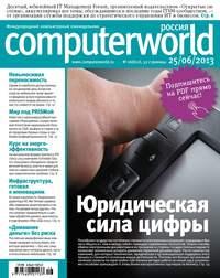 - Журнал Computerworld Россия №16/2013