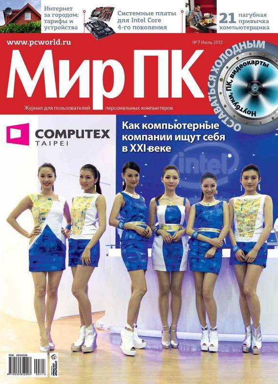 Мир ПК Журнал «Мир ПК» №07/2013