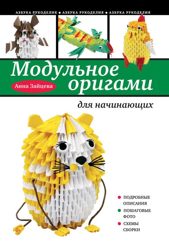 Модульное оригами для начинающих - Анна Зайцева