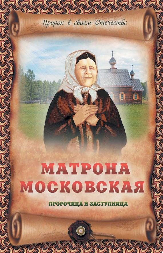 Матрона Московская – пророчица и заступница - Ирина Крестовская