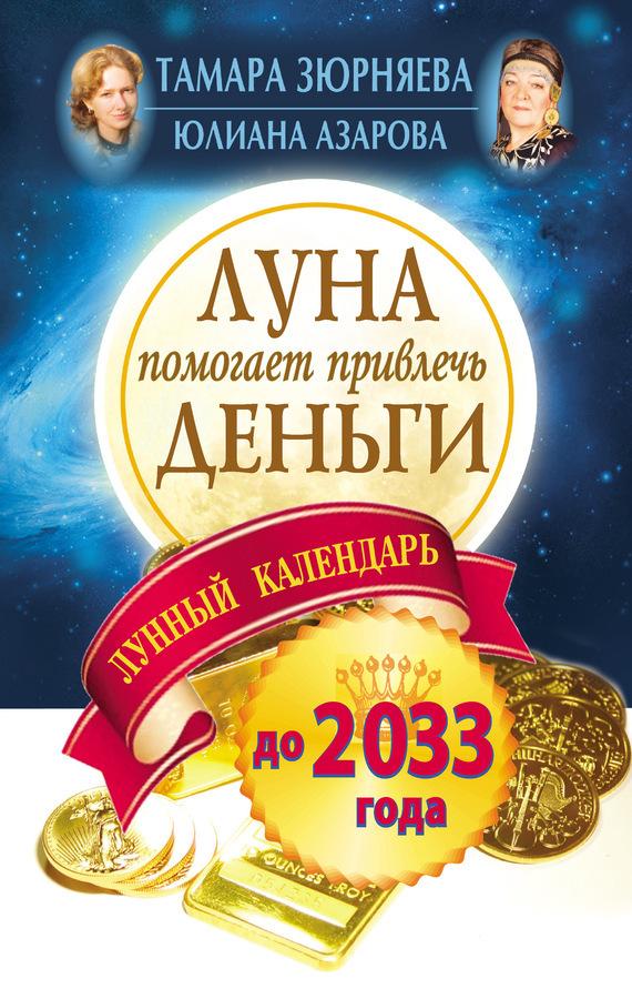 Тамара Зюрняева Луна помогает привлечь деньги. Лунный календарь на 20 лет зюрняева т азарова ю луна помогает привлечь деньги лунный календарь на 20 лет
