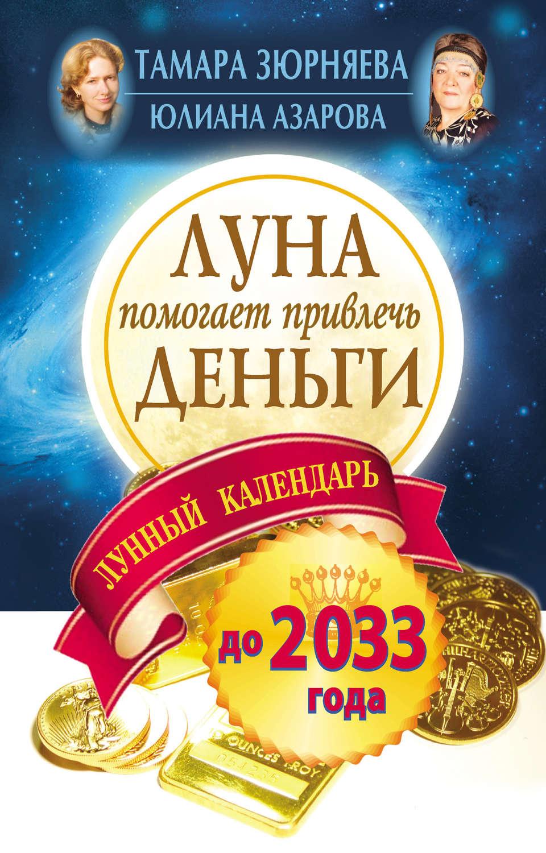 День рождения луны книга скачать бесплатно