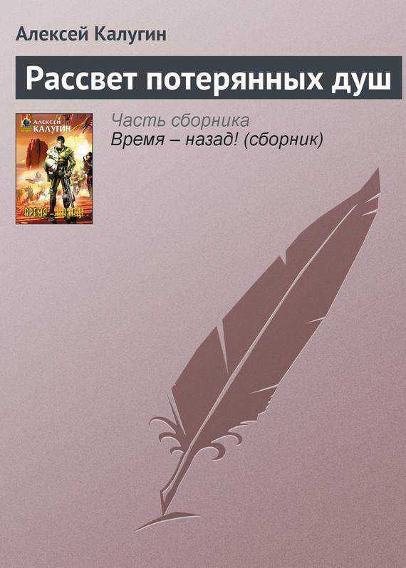 Алексей Калугин Рассвет потерянных душ алексей исаев котлы 41 го история вов которую мы не знали