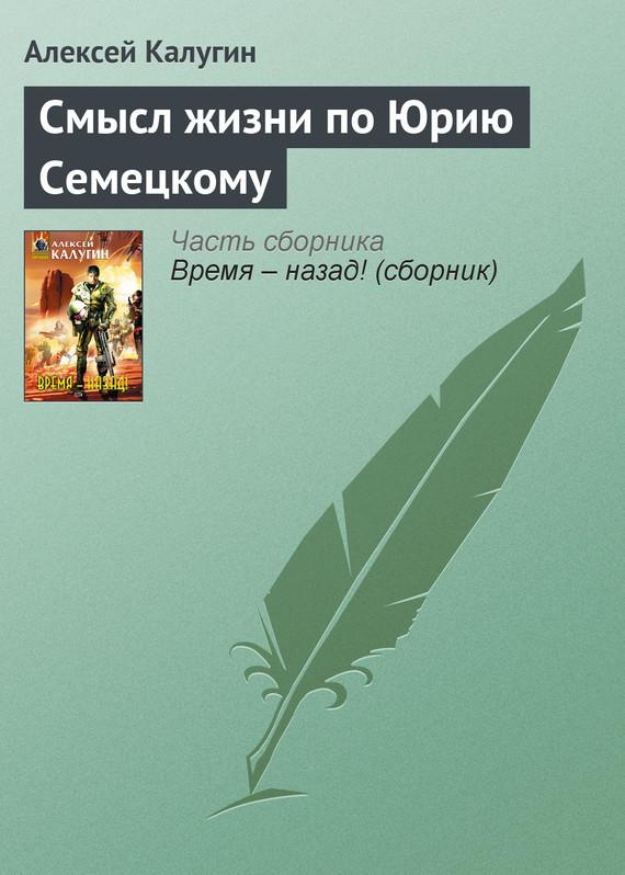 Алексей Калугин - Смысл жизни по Юрию Семецкому