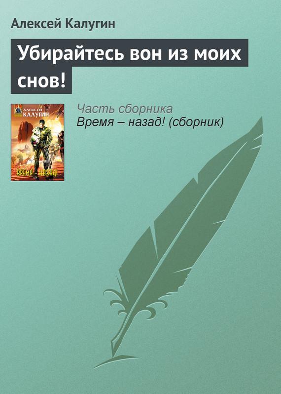 Алексей Калугин - Убирайтесь вон из моих снов!