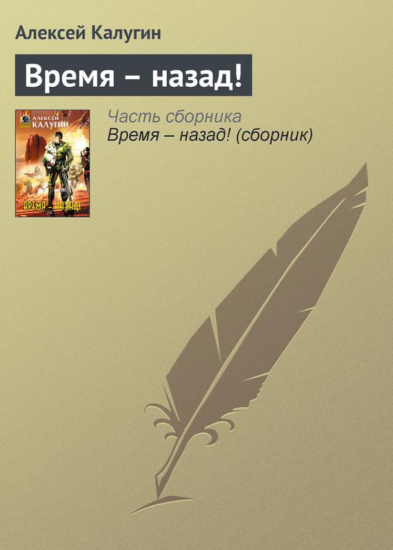 Скачать Время - назад бесплатно Алексей Калугин