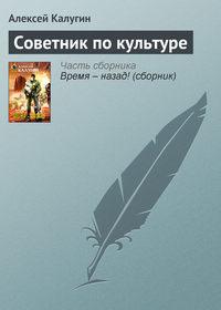 Калугин, Алексей  - Советник по культуре