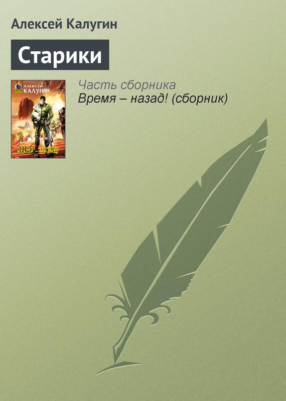 Алексей Калугин Старики сдать старую мутоновую шубу и новую