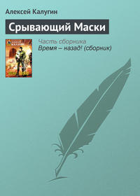Калугин, Алексей  - Срывающий Маски