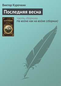 Курочкин, Виктор  - Последняя весна