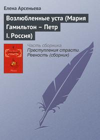 Арсеньева, Елена  - Возлюбленные уста (Мария Гамильтон – Петр I. Россия)