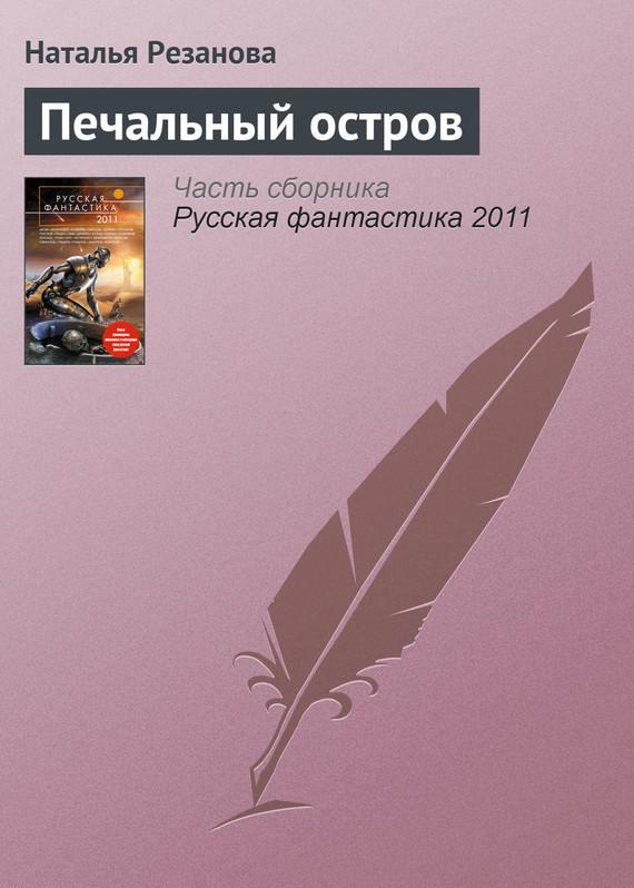 Наталья Резанова Печальный остров