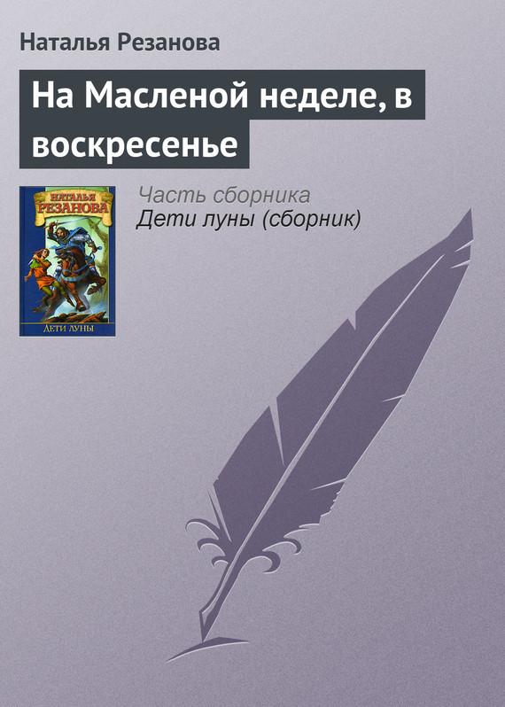 обложка книги static/bookimages/08/13/08/08130827.bin.dir/08130827.cover.jpg