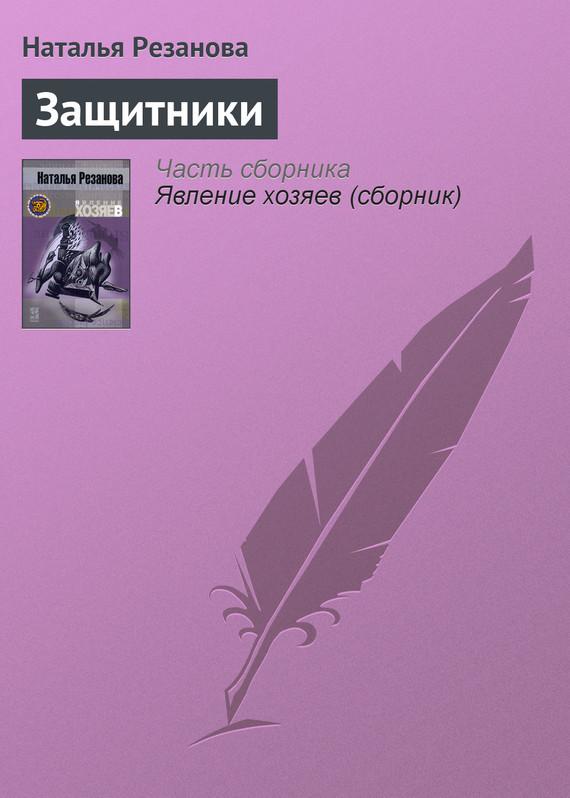 Наталья Резанова Защитники комлев и ковыль